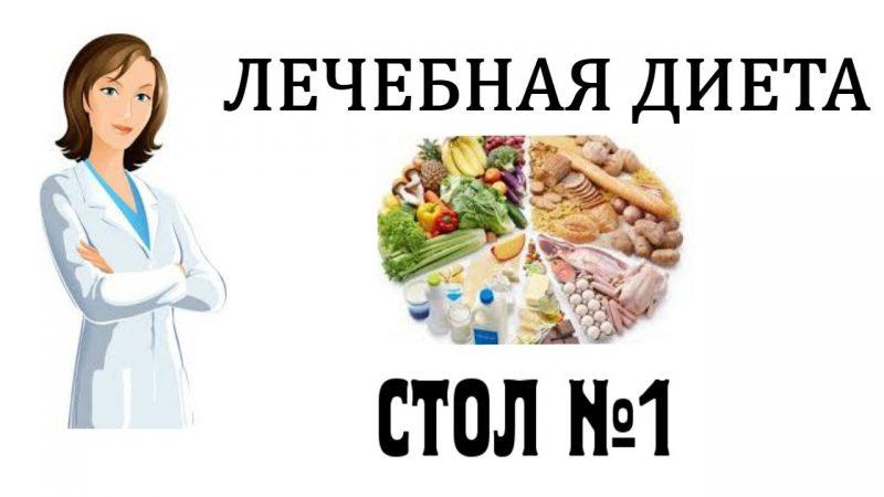Общая характеристика диетического лечебного стола номер 1